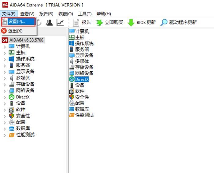 文件-设置