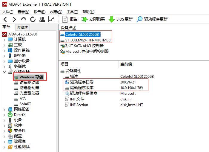Windows存储