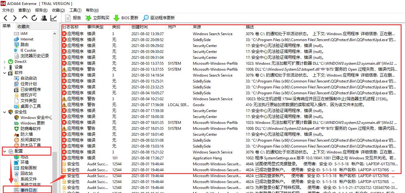 使用AIDA64查看应用、程序的活动记录