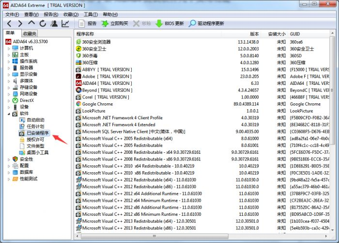 图2查看已安装过的软件