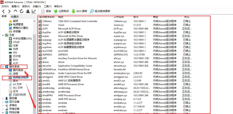 使用AIDA64查看系统驱动程序的运行情况