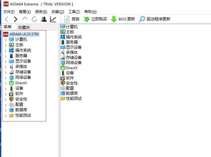 AIDA64软件界面