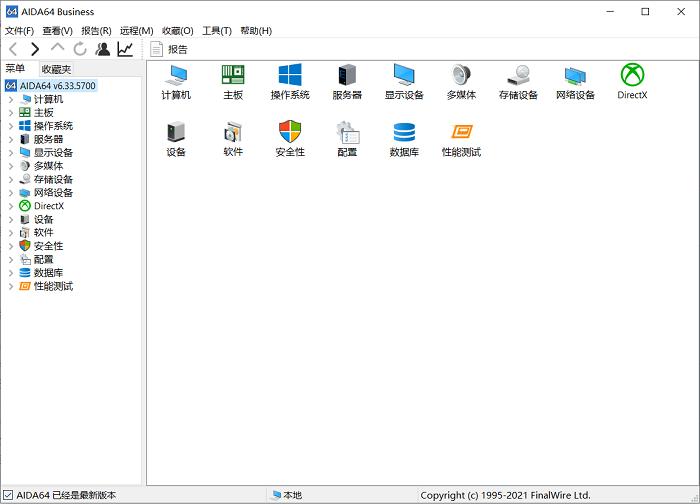 AIDA64中可以查看多种计算器硬件信息
