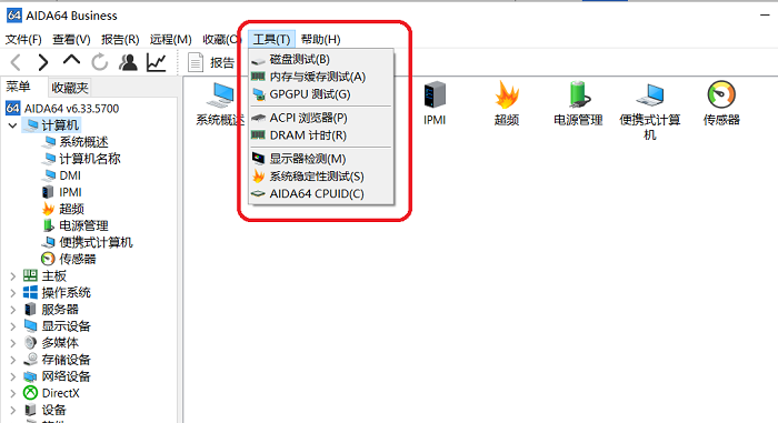 AIDA64的工具菜单功能