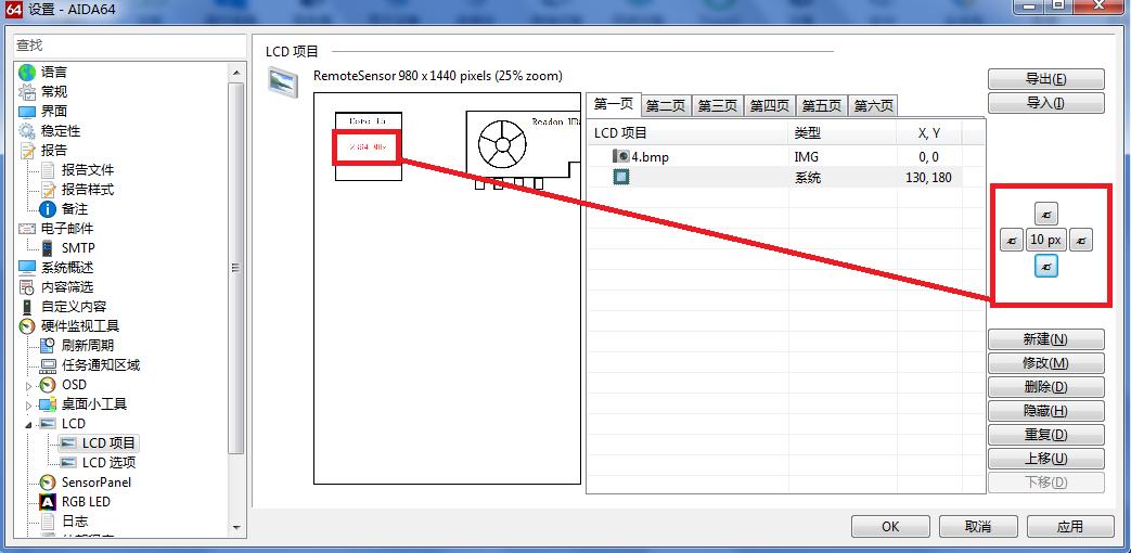 移动CPU核心频率显示项目