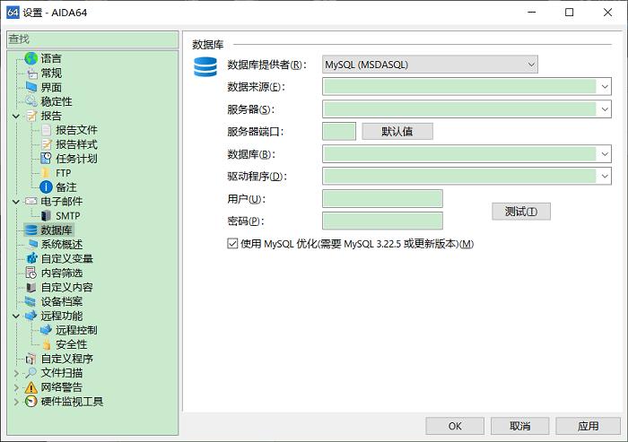 设置服务器连接信息