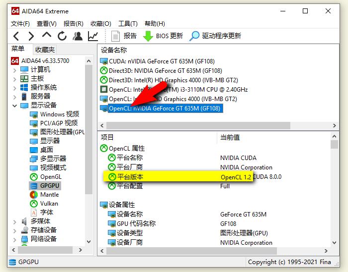 CPU、显卡支持的OpenCL版本