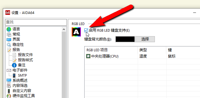 """勾选""""启用RGB LED键盘支持"""""""