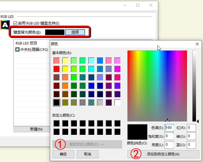 更改键盘RGB LED的背景色