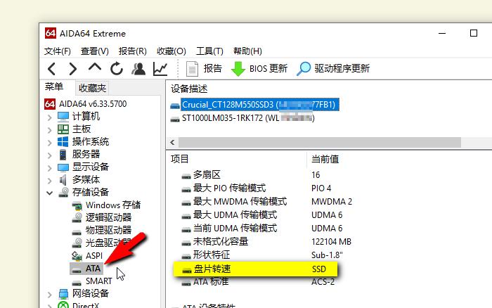 辨别哪些硬盘是SSD