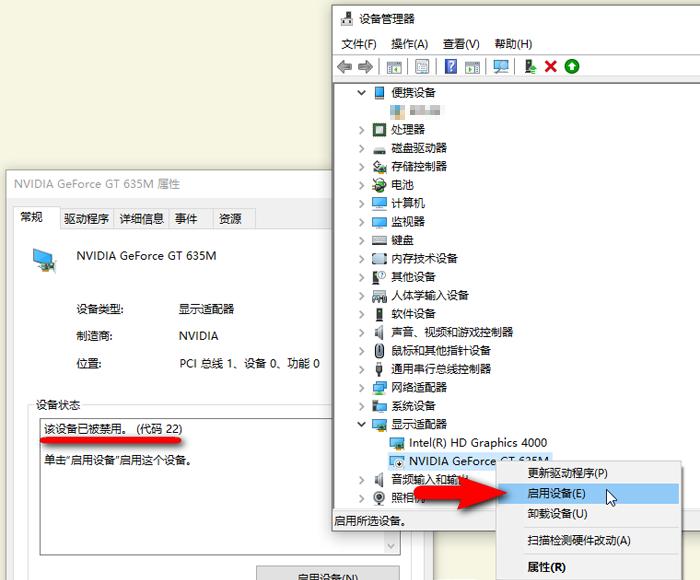 """显卡属性里的提示和右键菜单的""""启用设备""""选项"""