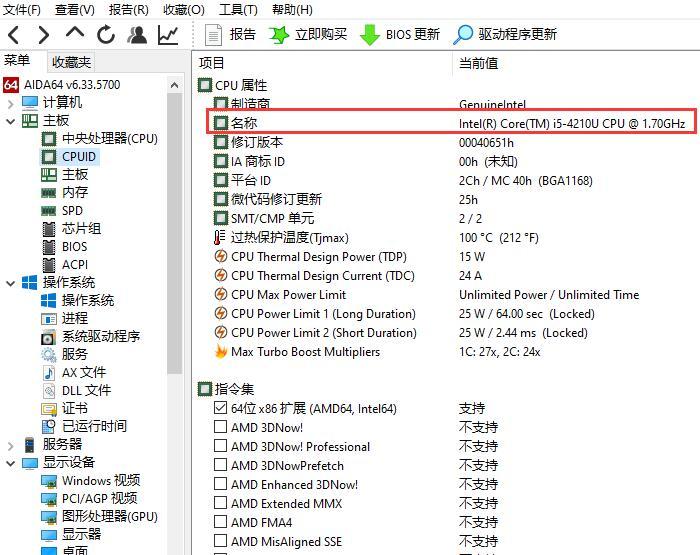 CPU配置
