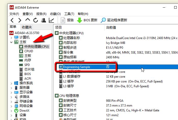 中央处理器(CPU)页面