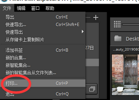 Ps插件属性exposure的打印亮点功能
