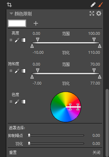 Exposure高级蒙版之颜色限制