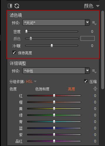 Exposure调整工具之颜色
