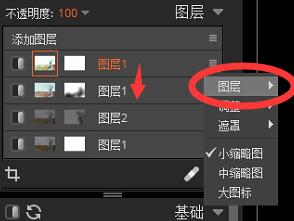 添加剪贴蒙版界面