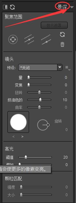 exposure X4景深功能位置