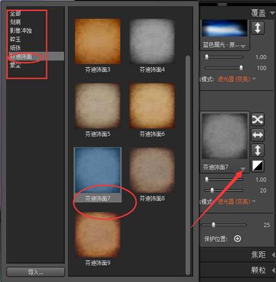 exposure X4紋理效果功能區