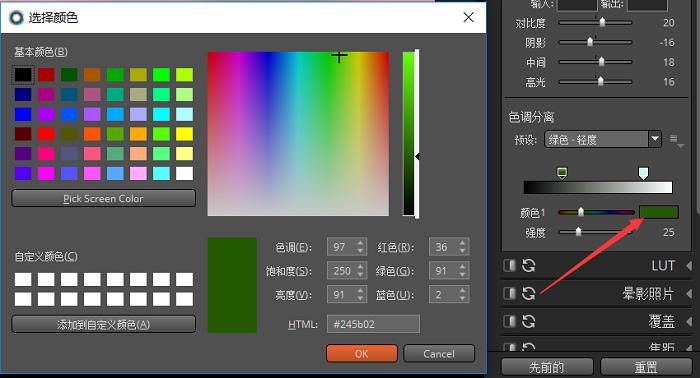 色调分离颜色选择区域