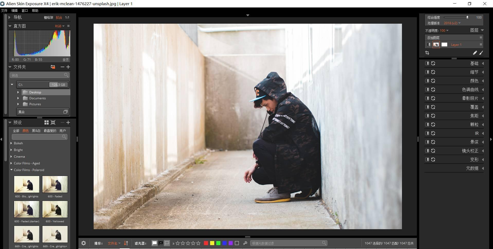 修圖軟件Exposure X4