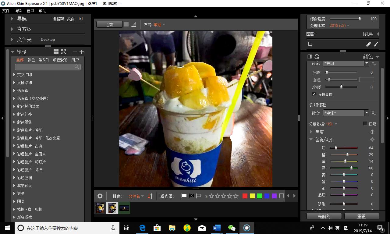 图片8:使用预设滤镜