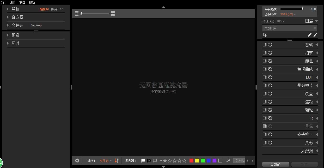 Alien Skin Exposure——一款处理图片效果的软件