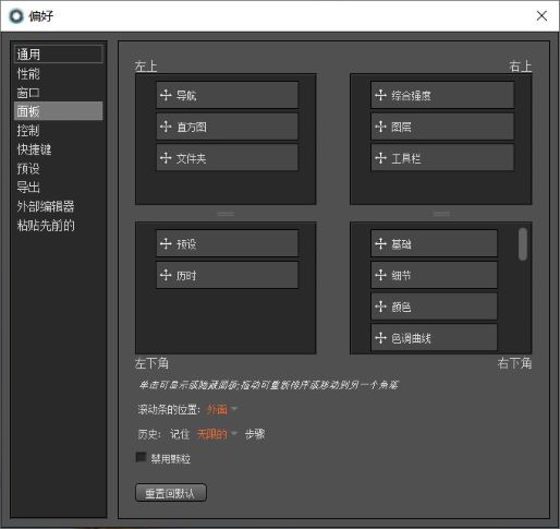 圖四:Alien Skin Exposure面板設置界面