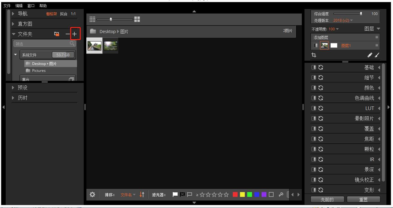 圖1:Alien Skin Exposure 同時導入多張圖片后的界面