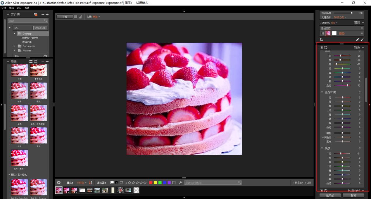 圖片5:顏色調整