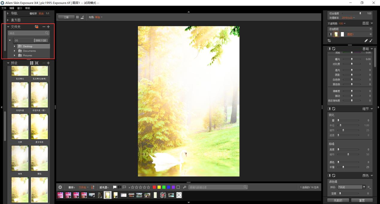 """图片1:在左上方的""""文件夹""""选择图片后导入"""