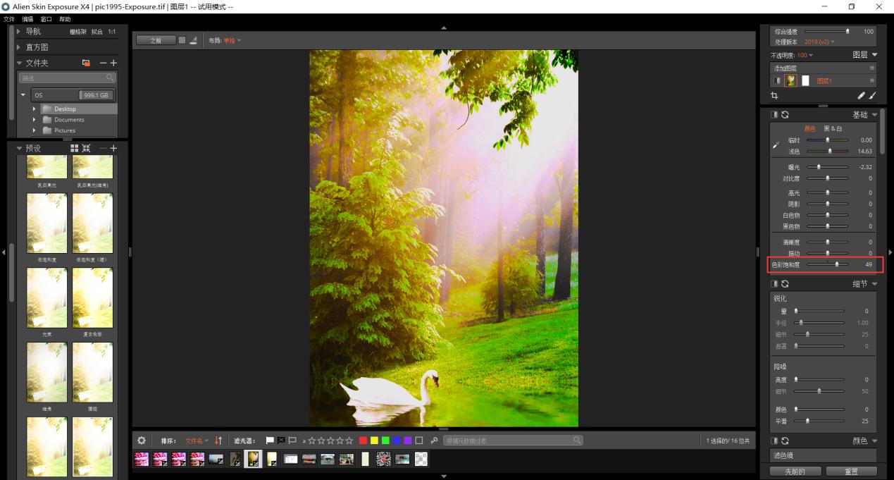 """图片4:调节""""基础-色彩饱和度"""""""