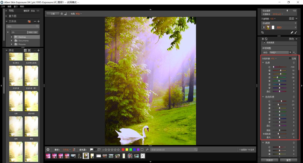 """圖片6:在""""顏色""""這里調整出你想要的效果"""