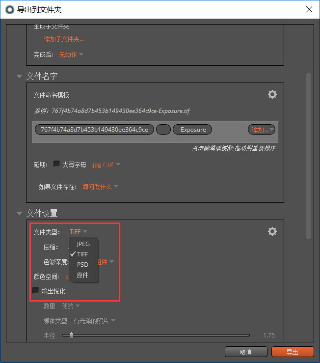 图片1:文件设置