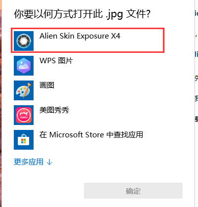 圖片1:選擇Alien Skin Exposure X4打開方式