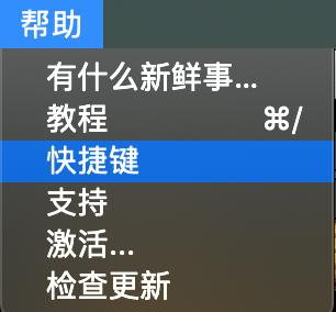 """圖片1:部分""""快捷鍵""""選項"""