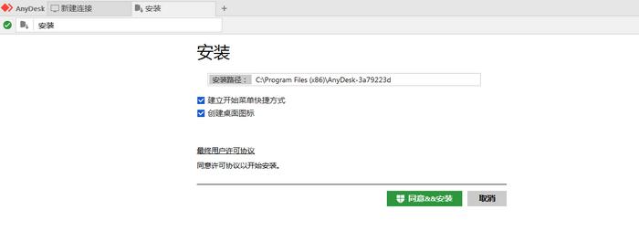 图二:软件安装界面