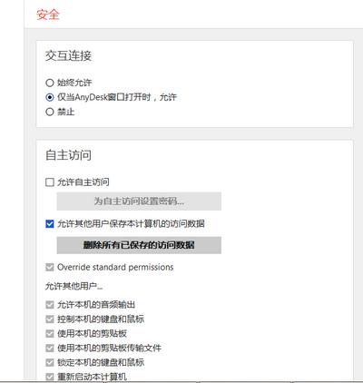 图五:设置密码界面