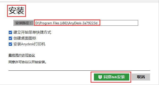 图1:安装AnyDesk远程软件