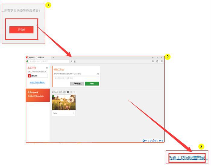 图4:点击用户界面设置选项