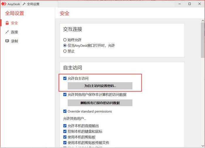 图2: AnyDesk允许自主访问