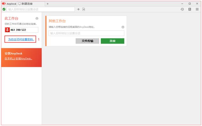 图2:设置自主访问密码入口