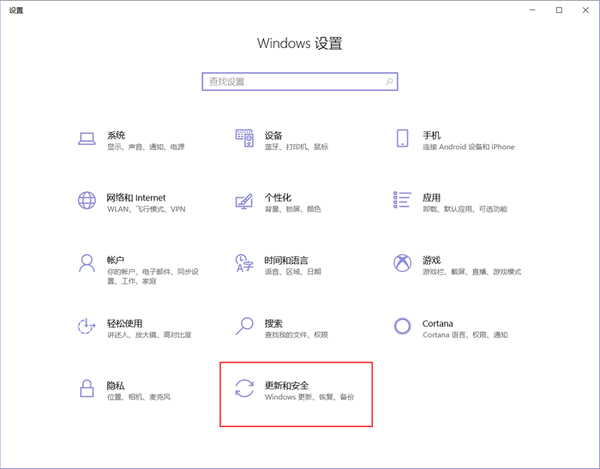 图2: Windows10设置界面