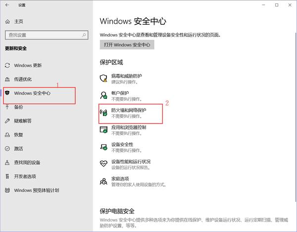 图3: Windows安全中心