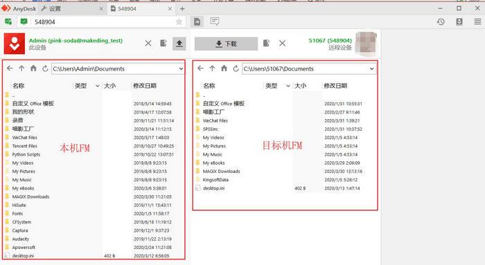 图3: AnyDesk文件传输界面