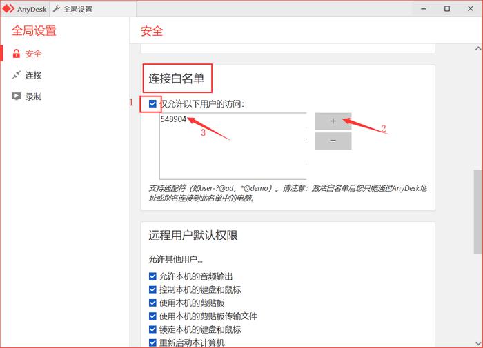 图4: AnyDesk连接白名单步骤