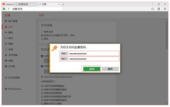 图4:设置自主访问密码界面