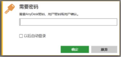 图5: AnyDesk输入自动访问密码