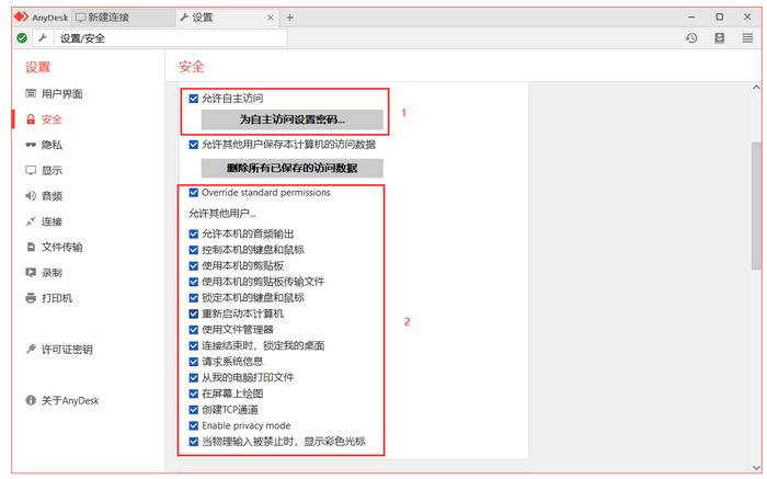图5:自主访问密码设置成功界面