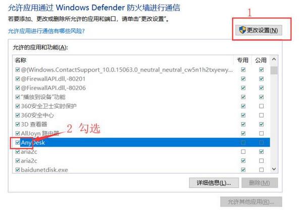 图5: 更改AnyDesk访问防火墙权限